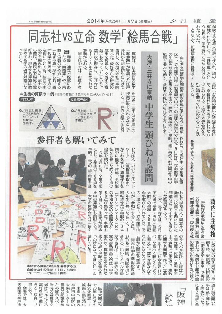 2014.11読売新聞